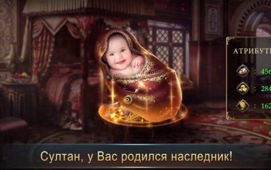 Game of Sultans cheats diamanten